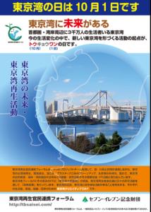 東京湾の日2020ポスター