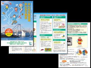 東京湾官民連携フォーラムご案内リーフレットイメージ
